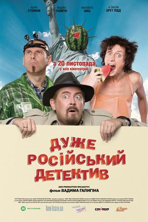 Фільм «Дуже російський детектив» (2008)