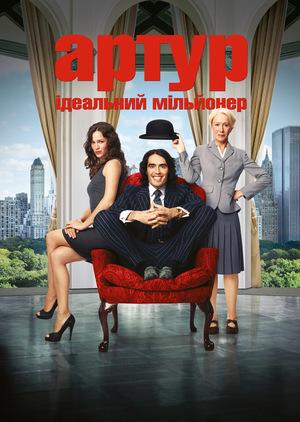 Фільм «Артур. Ідеальний мільйонер» (2011)