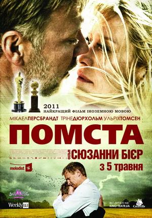 Фільм «Помста» (2010)