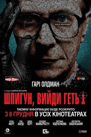 Фільм «Шпигун, вийди геть!» (2011)