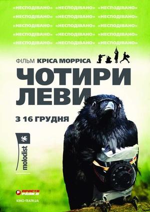 Фільм «Чотири леви» (2010)