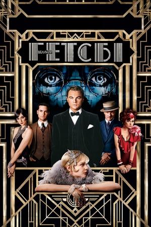 Фільм «Великий Гетсбі» (2013)