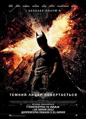 Фільм «Темний лицар повертається» (2012)