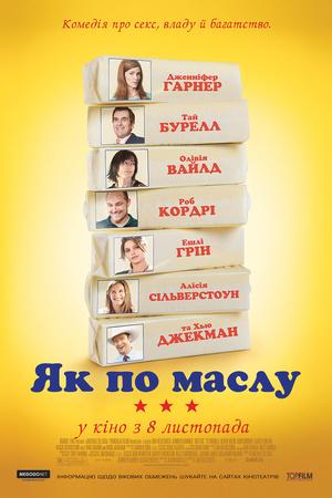 Фільм «Як по маслу» (2012)