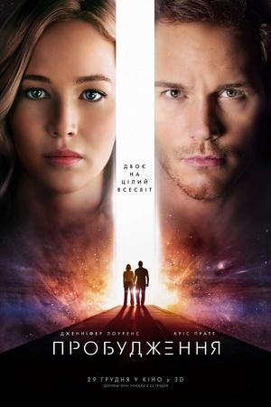 Фільм «Пробудження» (2016)