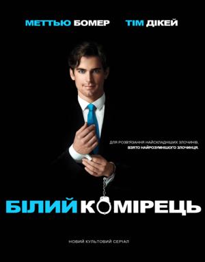 Серіал «Білий комірець» (2009 – 2014)