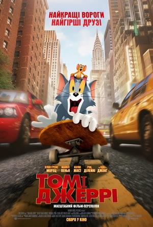 Мультфільм «Том і Джеррі» (2021)