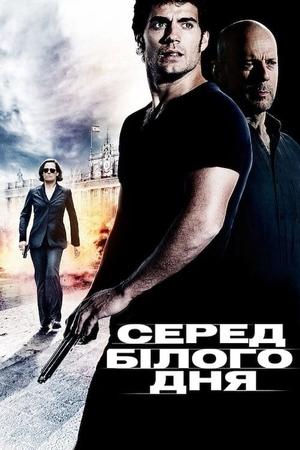 Фільм «Серед білого дня» (2011)