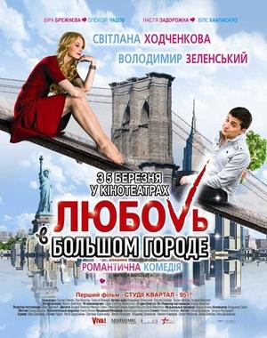Фільм «Кохання у великому місті» (2009)