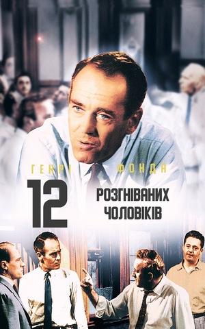 Фільм «12 розгніваних чоловіків» (1956)