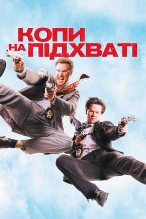 Фільм «Копи на підхваті» (2010)