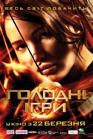Фільм «Голодні ігри» (2012)