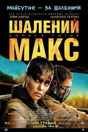 Фільм «Шалений Макс: Дорога гніву» (2015)