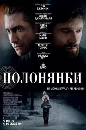 Фільм «Полонянки» (2013)