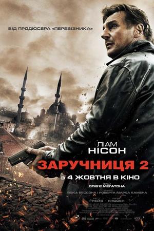 Фільм «Заручниця 2» (2012)