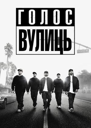 Фільм «Голос вулиць» (2015)