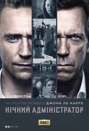 Серіал «Нічний адміністратор» (2015)