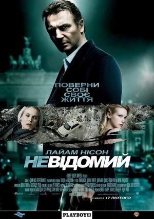 Фільм «Невідомий» (2011)