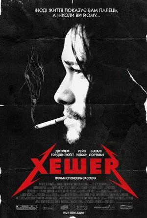 Фільм «Хешер» (2010)