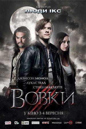 Фільм «Вовки» (2013)