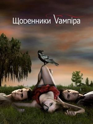 Серіал «Щоденники вампіра» (2009 – 2017)