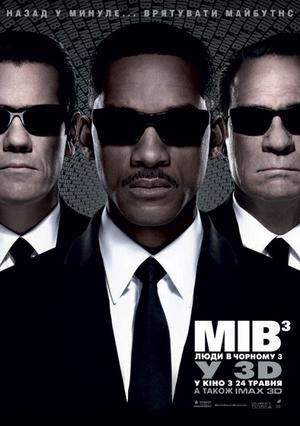 Фільм «Люди в чорному 3» (2012)
