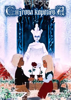 Мультфільм «Снігова королева» (1957)