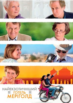 Фільм «Найекзотичніший готель «Меріголд»» (2011)