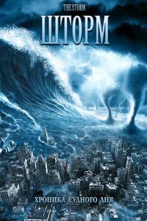 Фільм «Шторм» (2009)