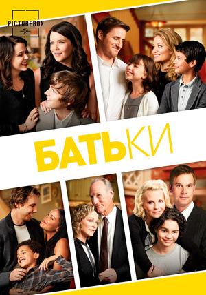Серіал «Батьки» (2010 – 2015)