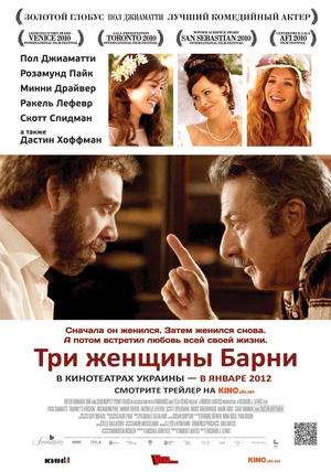 Фільм «Три жінки Барні» (2010)