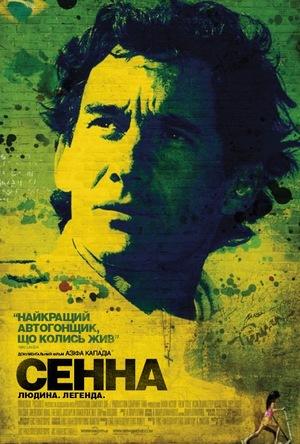 Фільм «Сенна» (2010)