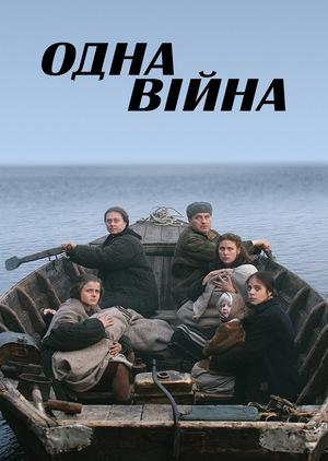 Фільм «Одна війна» (2009)