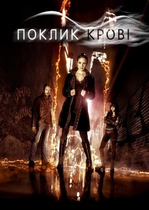 Серіал «Поклик крові» (2010 – 2015)