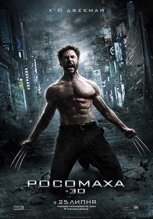 Фільм «Росомаха» (2013)