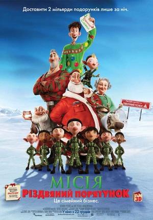 Мультфільм «Місія «Різдвяний порятунок»» (2011)