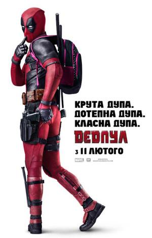 Фільм «Дедпул» (2016)