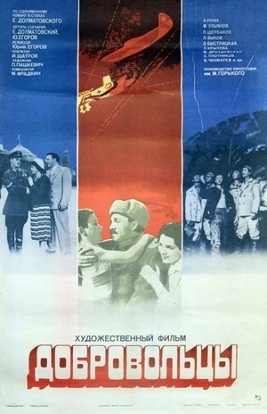 Фільм «Добровольцы» (1958)