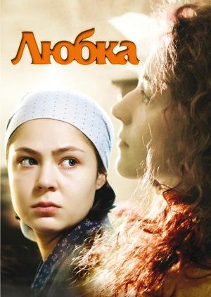 Фільм «Любка» (2009)