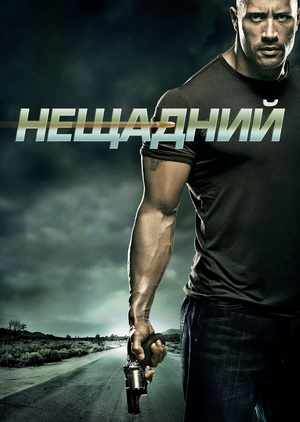 Фільм «Нещадний» (2010)