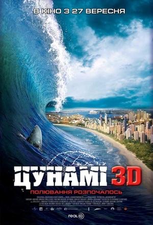 Фільм «Цунамі» (2011)