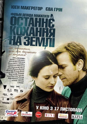 Фільм «Останнє кохання на Землі» (2011)