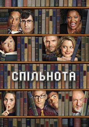 Серіал «Спільнота» (2009 – 2015)