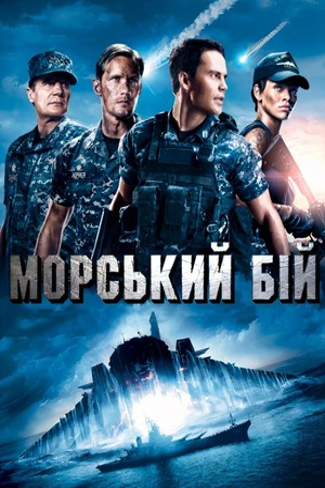 Фільм «Морський бій» (2012)