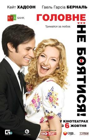 Фільм «Головне - не боятися!» (2010)