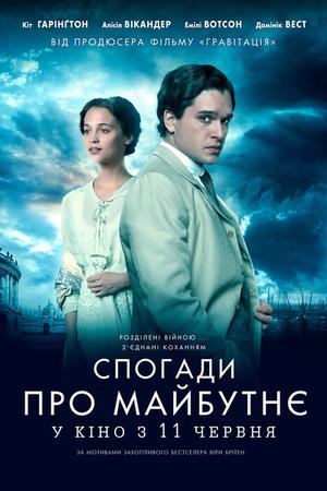 Фільм «Спогади про майбутнє» (2014)