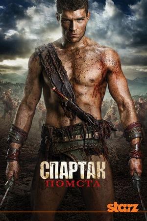 Серіал «Спартак» (2010 – 2013)