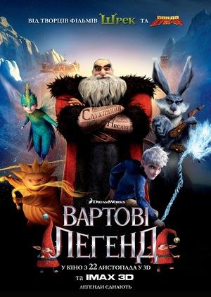 Мультфільм «Вартові легенд» (2012)