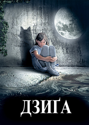 Фільм «Дзиґа» (2009)
