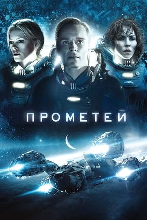 Фільм «Прометей» (2012)